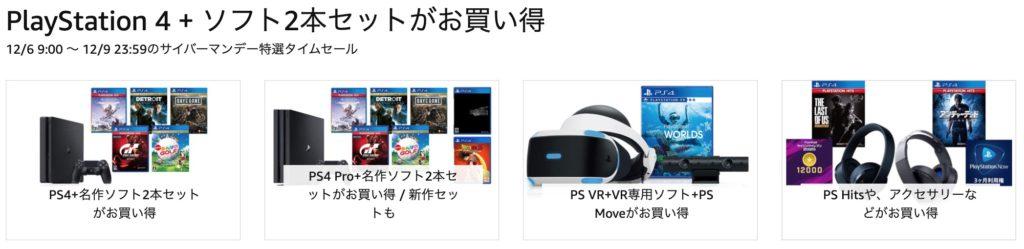 サイバーマンデー PS4