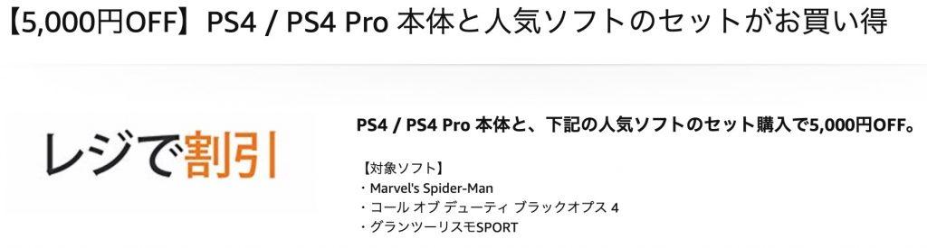 PS4と人気ソフトのセットがお得
