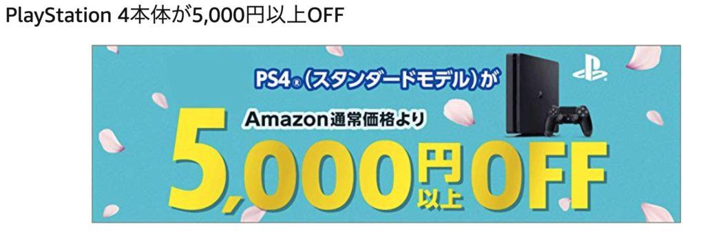 PS4_5000円引き