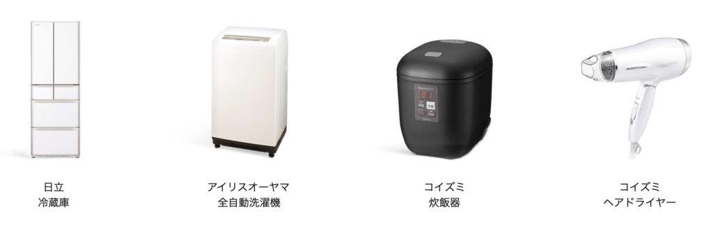 Amazon初売り 冷蔵庫他家電
